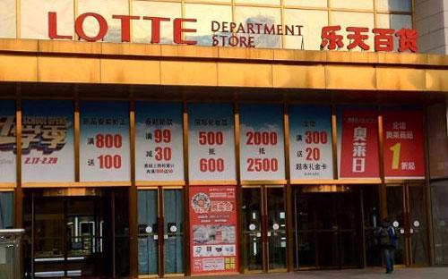 Một siêu thị Lotte tại Trung Quốc - Ảnh: Youth.cn.<br>