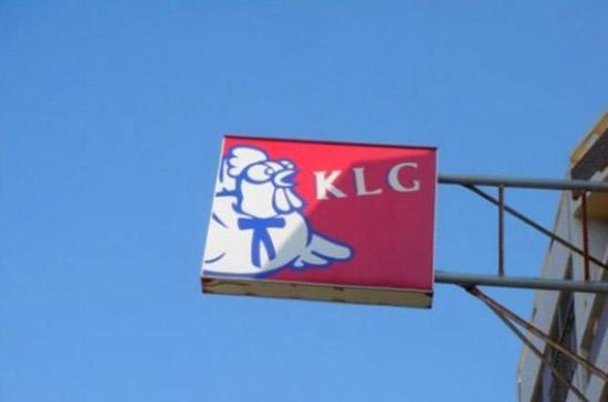"""Một cửa hiệu """"nhái"""" thương hiệu đồ ăn nhanh KFC ở Trung Quốc."""