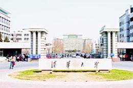Đại học Thanh Hoa - cái nôi của sự sáng tạo khoa học ở Trung Quốc.