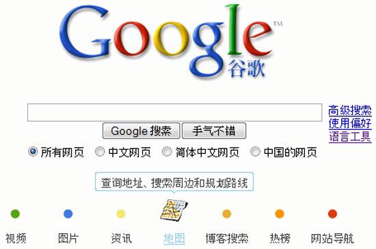 Giao diện của Google.cn.