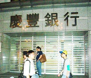 Người dân trước cửa Ngân hàng Chifon tại Đài Loan chiều qua - Ảnh: CNA.
