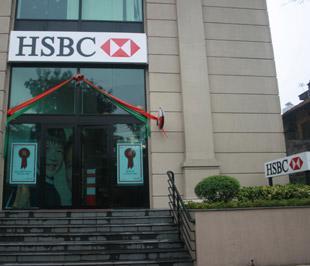 Một chi nhánh của HSBC tại Hà Nội - Ảnh: Lê Tâm.