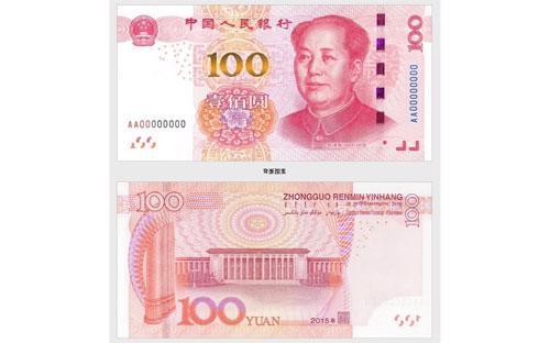 Hai mặt đồng 100 Nhân dân tệ mới của Trung Quốc - Ảnh: WSJ.<br>