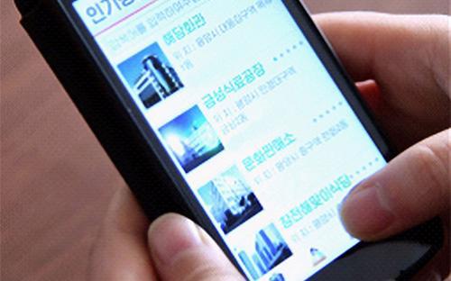Okryu chỉ hoạt động trên mạng nội bộ của riêng Triều Tiên. <br>