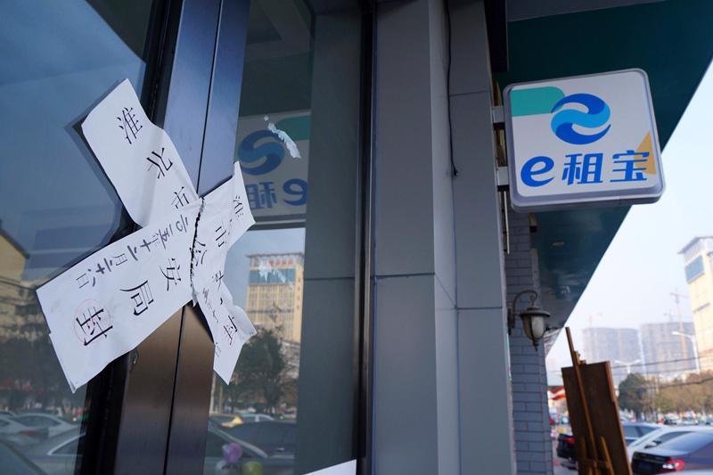 Sụp đổ cho vay ngang hàng ở Trung Quốc, nhà đầu tư mất trắng gần 120 tỷ USD - Ảnh 2.
