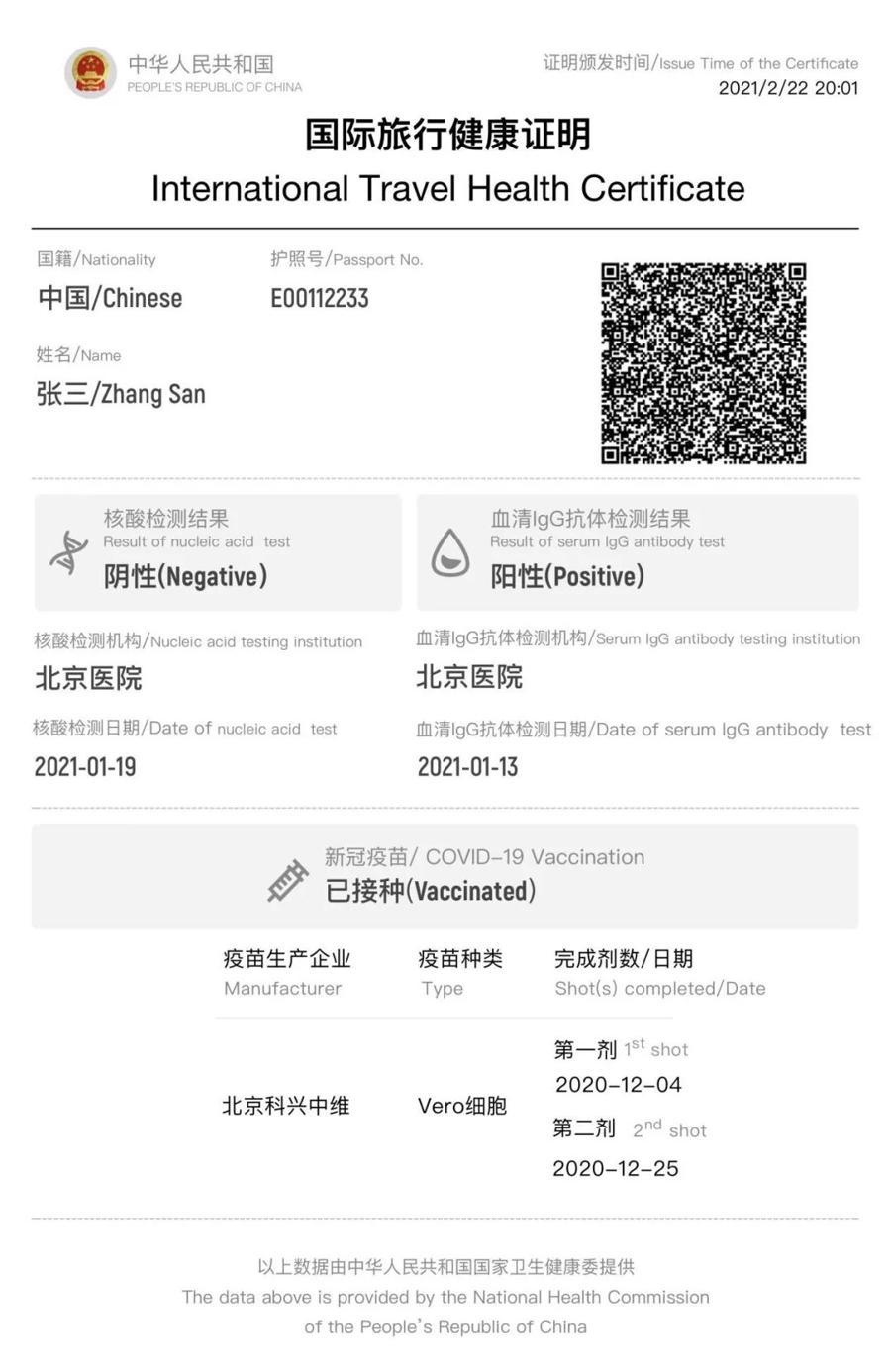 """Trung Quốc chính thức triển khai """"hộ chiếu vaccine"""" - Ảnh 1."""