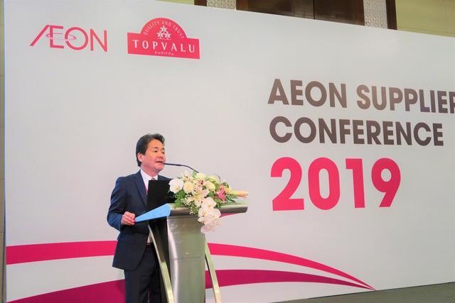 Hội nghị nhà cung cấp AEON 2019 - Ảnh 1.
