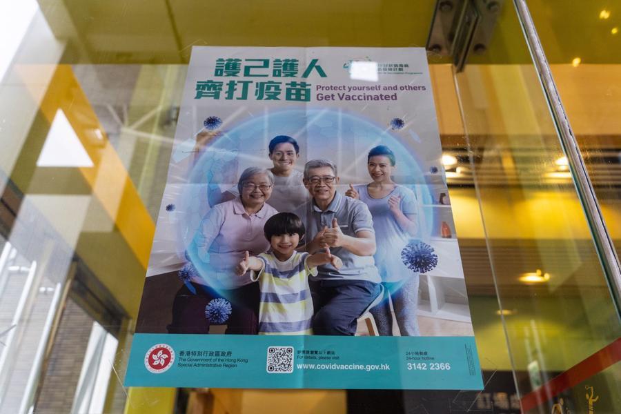 Poster khuyến khích người dân tiêm vaccine Covid-19 ở Hồng Kông - Ảnh: Bloomberg