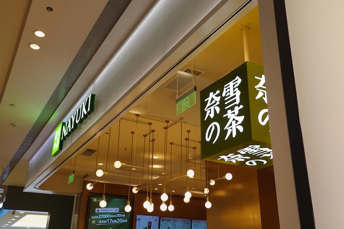 Một cửa hàng củaNayuki - Ảnh:Caixin Global